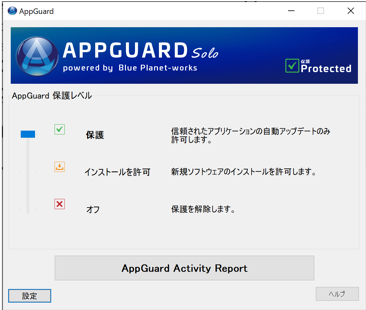 AppGuard Soloメイン画面